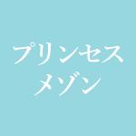 プリンセスメゾン(ドラマ)キャスト出演者情報!森川葵主演