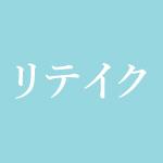 リテイク ドラマのキャスト出演者情報一覧!筒井道隆主演!
