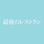 ドラマ「最後のレストラン」のキャスト紹介!登場人物・出演者情報まとめ!
