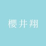 櫻井翔の家族がエリート!弟・櫻井修が慶応大で大学ラグビー出場!