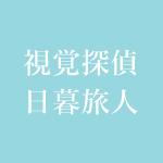 視覚探偵 日暮旅人 ドラマの原作本は山口幸三郎の人気小説!