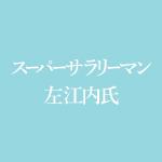スーパーサラリーマン左江内氏 ドラマのキャストや主題歌・原作をご紹介!