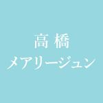 高橋メアリージュンがドラマ「闇金ウシジマくん」に!ドSがすごい!