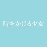 時をかける少女 ドラマのキャストや主題歌・原作をご紹介!