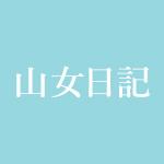 山女日記 ドラマ原作本は湊かなえの同名の人気小説です!