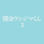 闇金ウシジマくん3(ドラマ)の原作本は真鍋昌平の人気漫画!