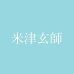 米津玄師の曲が使われているCMはニコンカメラと東京メトロです