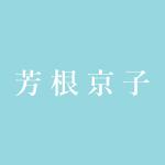 芳根京子が表参道高校合唱部!ヒロインに。2015年ドラマや映画に舞台の出演情報など
