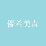 優希美青が2015年ドラマ「デスノート」で復帰!ニア役とは?