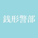 銭形警部 ドラマのキャスト出演者情報一覧!鈴木亮平主演!
