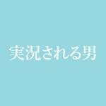 実況される男 ドラマのキャスト出演者情報!要潤 藤井美菜