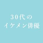 30代イケメン俳優