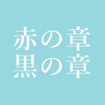 赤の章 黒の章 ドラマのキャスト出演者情報!小松菜奈 山本耕史