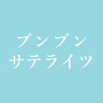 ブンブンサテライツ最後のアルバムを発表!CDやMP3は?