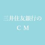 三井住友銀行のCM