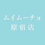 ムイムーチョ原宿店