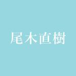 尾木ママこと尾木直樹が「しくじり先生」に出演、結婚や子供の話