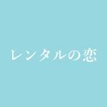 レンタルの恋 ドラマのキャスト出演者情報や主題歌をご紹介!