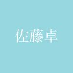 NHK「デザインの梅干」 佐藤卓って誰? 清水富美加も出演しています。