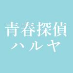 ドラマ「青春探偵ハルヤ」の主題歌はキスマイ新曲「AAO」