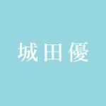 城田優が「ウーマン・オン・ザ・プラネット」に出演!兄弟や妹、父母は?