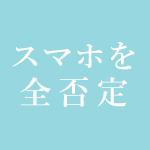 信州大学・山沢清人学長が入学式でスマホを全否定?