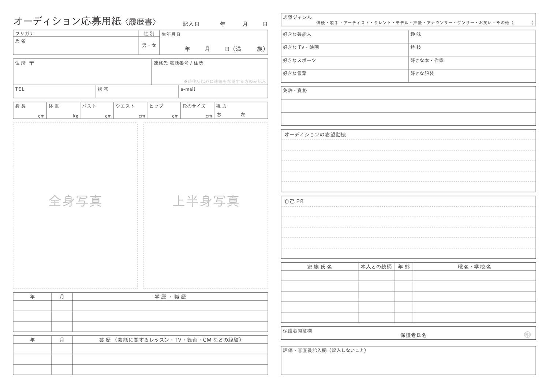 芸能オーディション用履歴書用紙